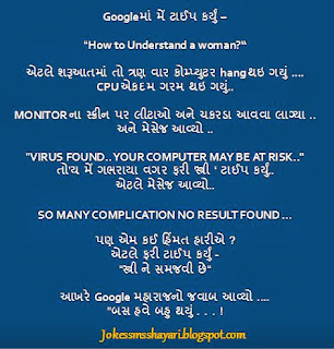 funny jokes, gujarati jokes, gujrati jokes, jokes