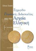 Εγχειρίδιο Γλωσσικής Διδασκαλίας για την Αρχαία Ελληνική
