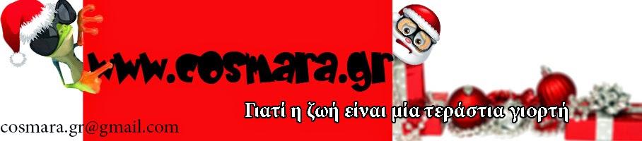 www.cosmara.gr