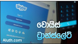 http://www.aluth.com/2014/12/skype-can-now-translate-video-calls.html