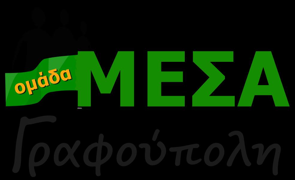ομάδαΜΕΣΑ-Γραφούπολη