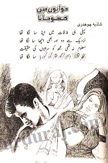 romantic urdu novels by shazia choudhary Khuwabon Mein Kho Jana By Shazia Chaudhary complete in pdf