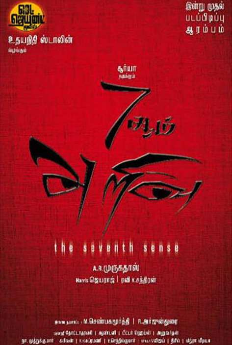 7 am arivu songs watch online,7 am arivu trailer online,7 aam arivu songs online,7aam arivu making online