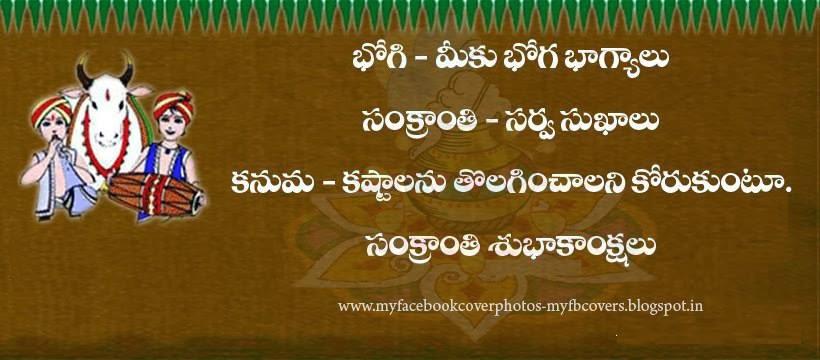 Sankranthi Subhakankshalu Telugu Greetings for Facebook Banners