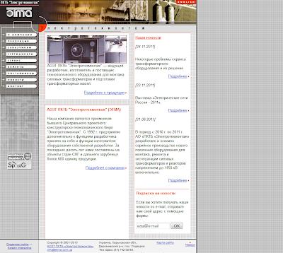 Сайт компании «Электротехмонтаж» 2001 г.