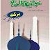 Khawatin Ka islam (Qist No.647)