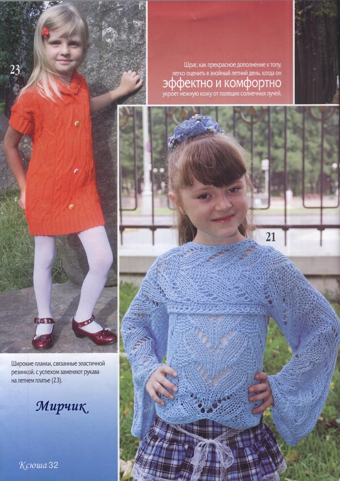 Вязание спицами/Knitting 59