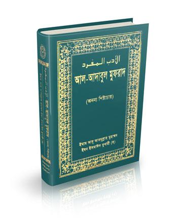 Surah Rahman Urdu Tarjuma Audio