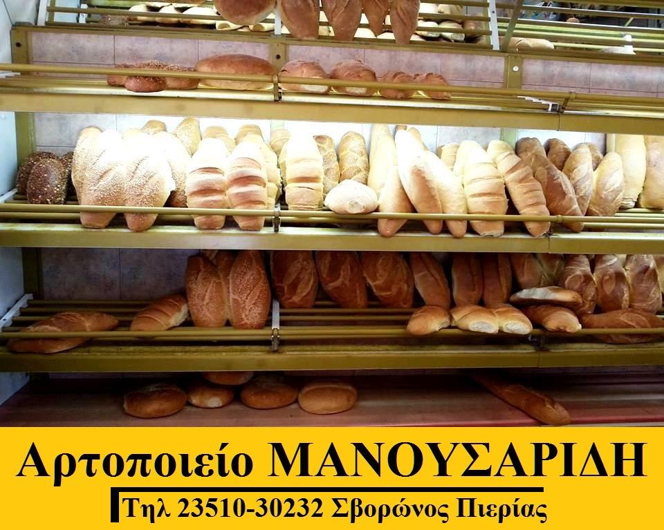 Αρτοποιείο ΜΑΝΟΥΣΑΡΙΔΗ
