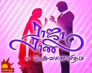Kalaignar tv | VJ / Anchor Thanigai | Raja Rani Special