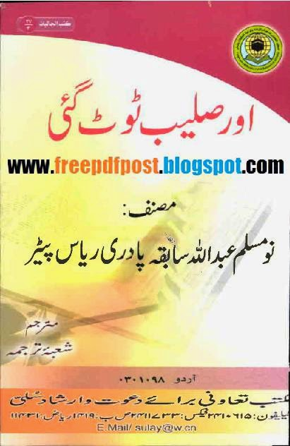 http://www.mediafire.com/view/7kf5k4f9a7jc5vi/Aur_Salib_Tot_Gaye(freepdfpost.blogspot.com).pdf