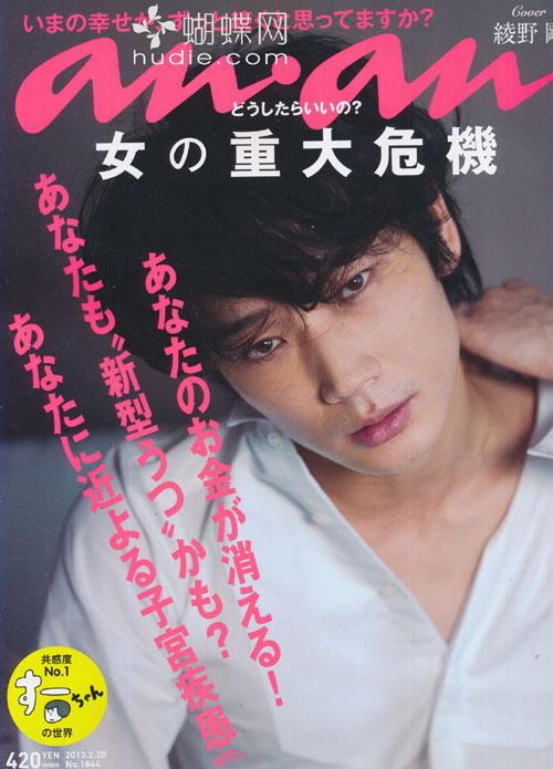 anan (アン・アン) Volume 1844  Go Ayano 綾野剛 japanese magazines
