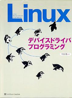 Linuxデバイスドライバプログラミング