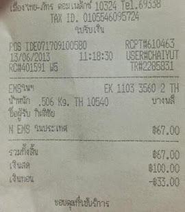EK110335602TH 13/06/2556