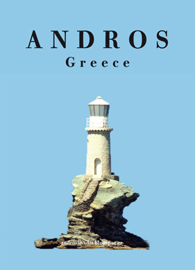 I LOVE ANDROS... πολύ!