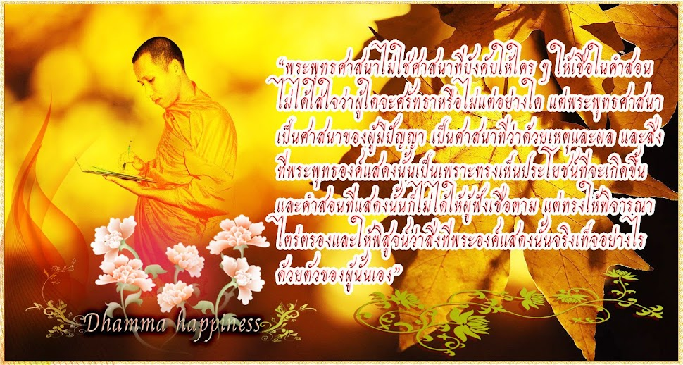 dhammahappiness