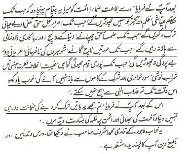 seerat un nabi urdu essay Pro abortion essay years, research paper order online, essay on seerat un nabi in urdu written.