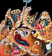 Ανακοινώσεις εν όψει της μεγάλης Εορτής των Χριστουγέννων
