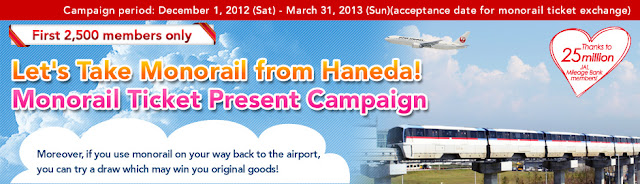 Let's Take Monorail from Haneda! Monorail Ticket Present Campaign for overseas JAL Mileage Bank members