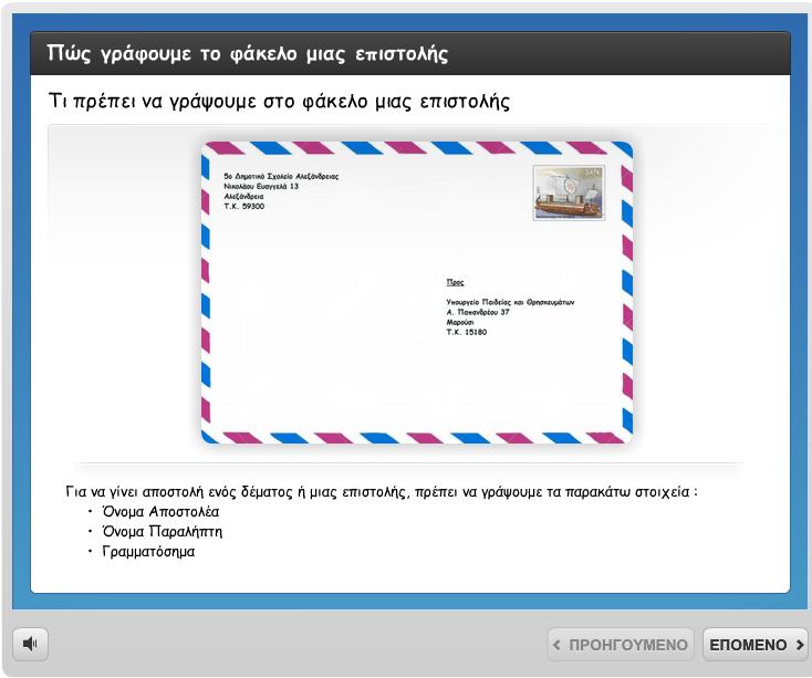 http://users.sch.gr/theoarvani/mathimata/zparagogi/fakelos/interaction.html