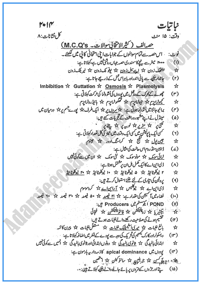 Botany-urdu-2014-past-year-paper-class-XII