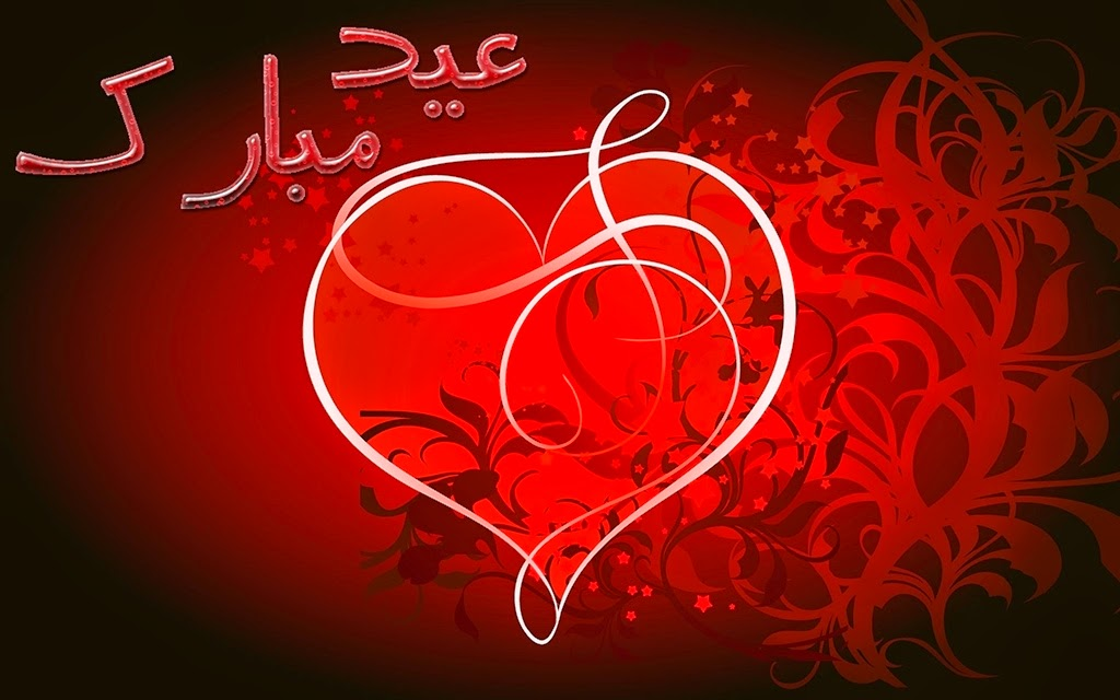 Eid ul Fitr Mubarak Cards, Lovely Eid Mubarak 2014 Cards