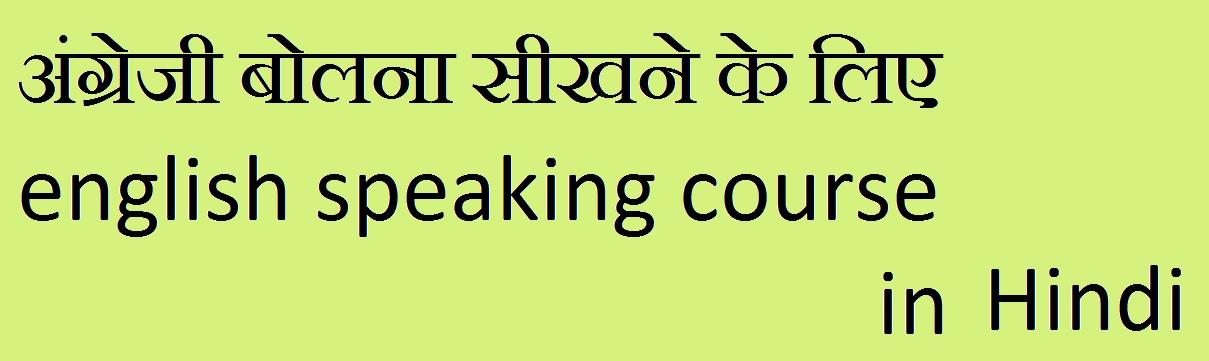 Hindi pdf english speaking through