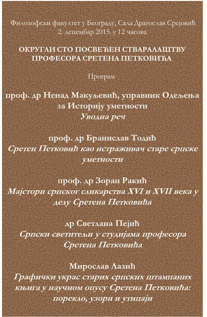 Ciklus razgovora o znamenitim istoricarima umetnosti na Filozofskom fakultetu u Beogradu