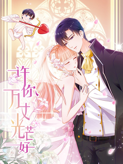 The Lovely Wife And Strange Marriage-ตอนที่ 6