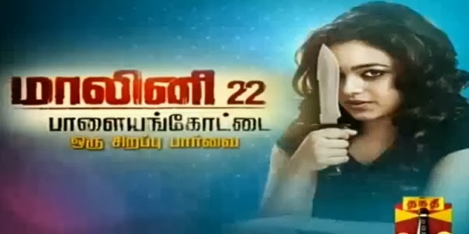 Malini 22 Palayamkottai Team Interview Thanthi Tv Republic Day Special Program Show 26-01-2014