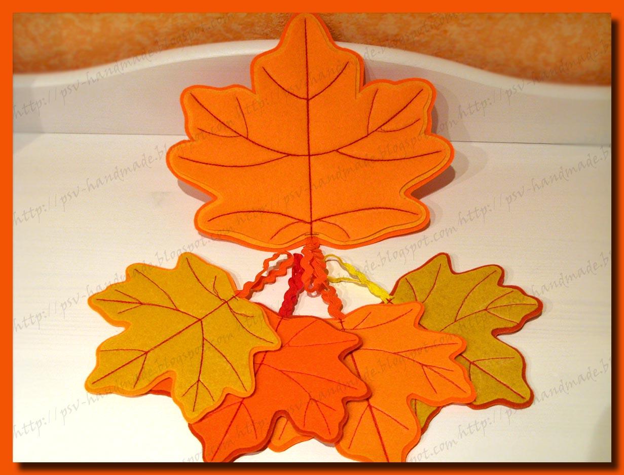 Подставка под горячее из фетра - Листья