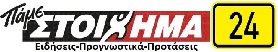 ΠΑΜΕ ΣΤΟΙΧΗΜΑ 24