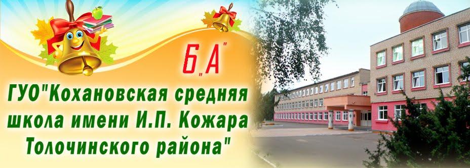 "КОХАНОВО 6""А"""