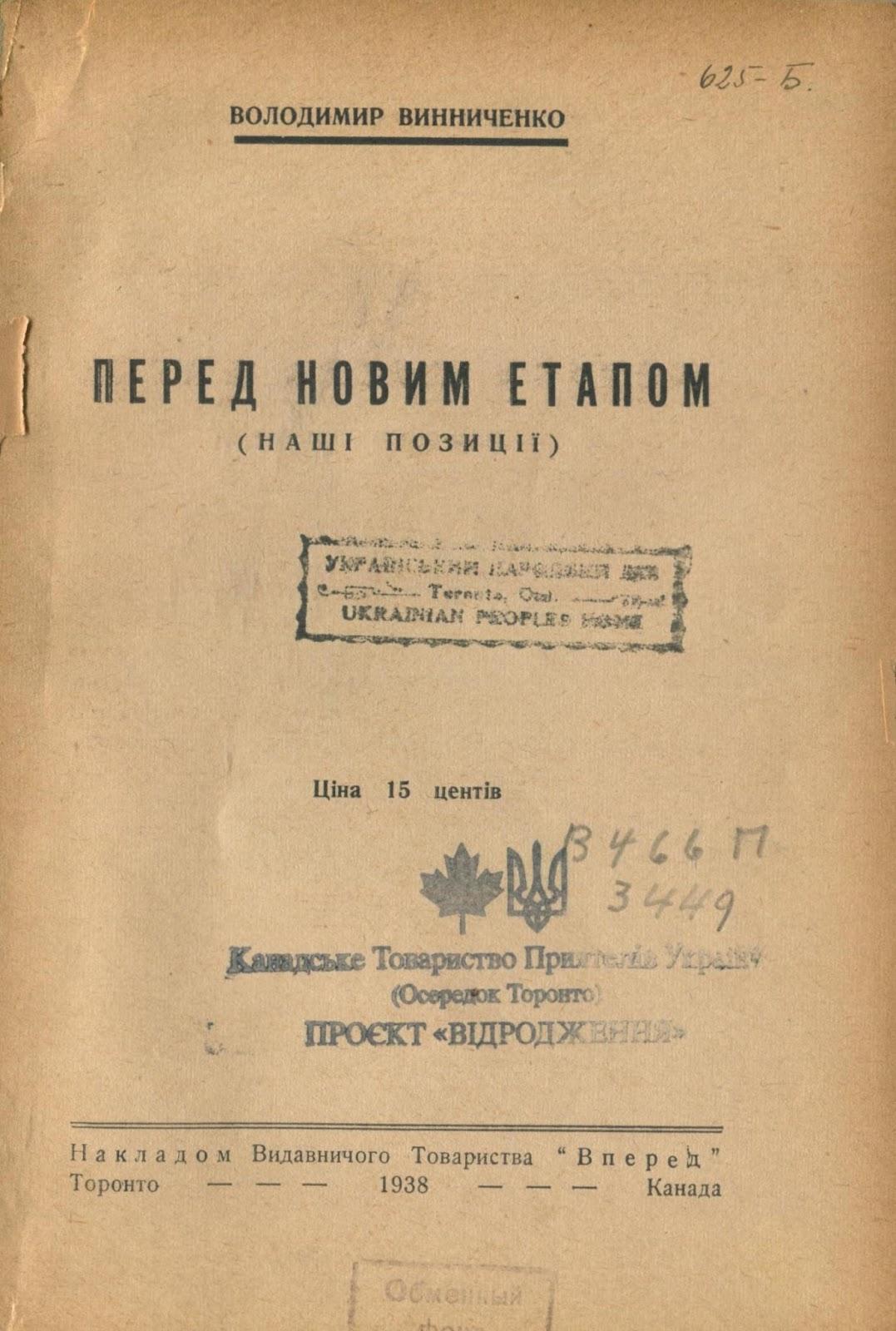 Программу для українського твору