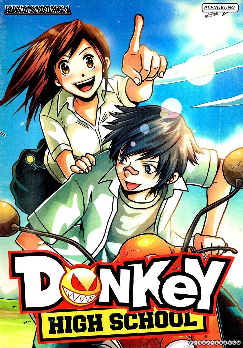 อ่านการ์ตูน Donkey highschool ตอนที่ 1 ภาพที่ 2