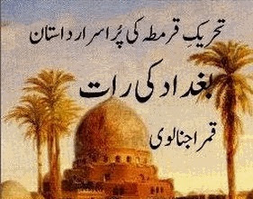 Baghdad Ki Raat By Qamar Ajnalvi