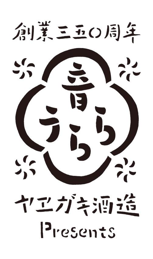 創業350周年 ヤヱガキ酒造 presents『音うらら』