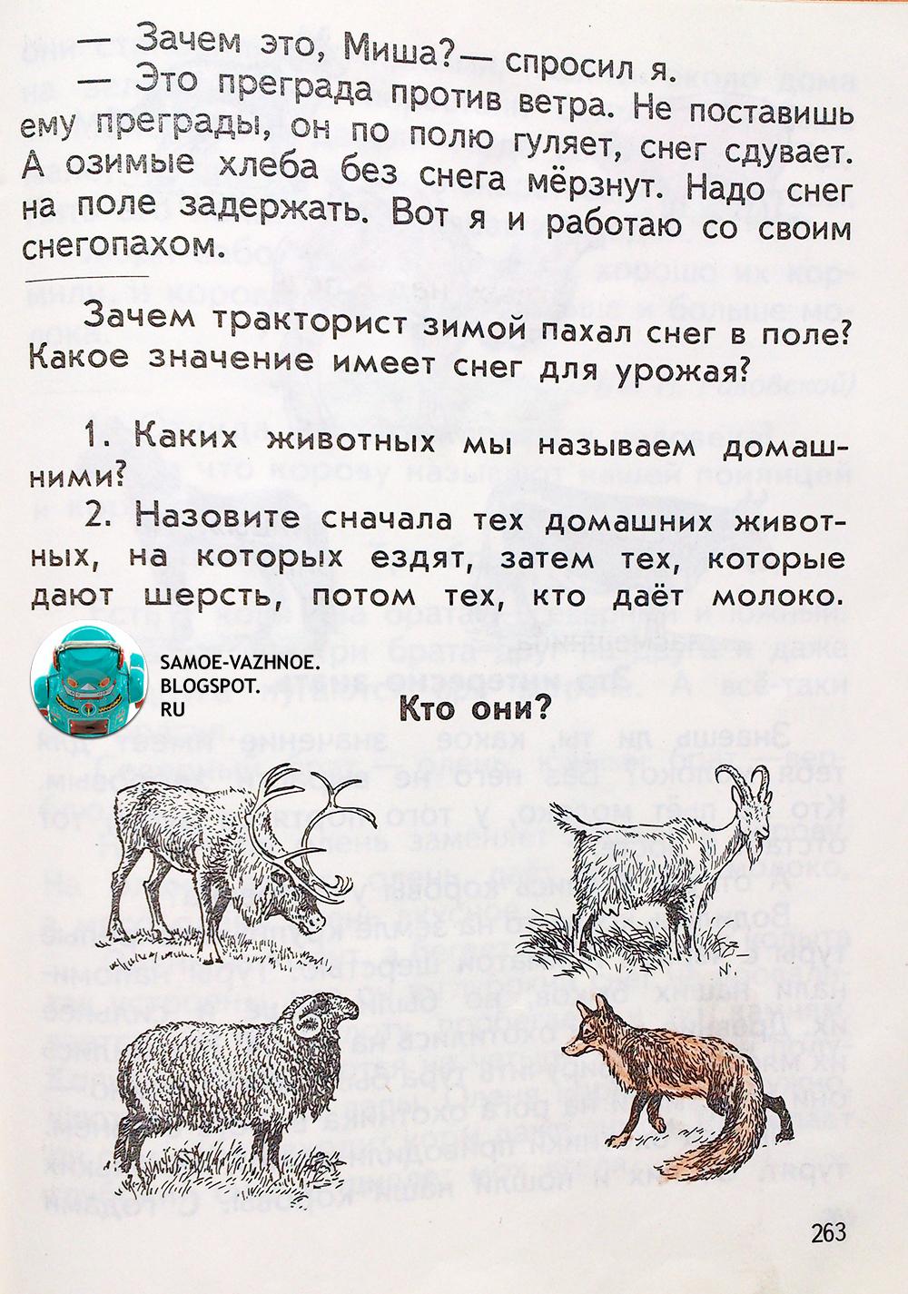 Советские школьные учебники СССР