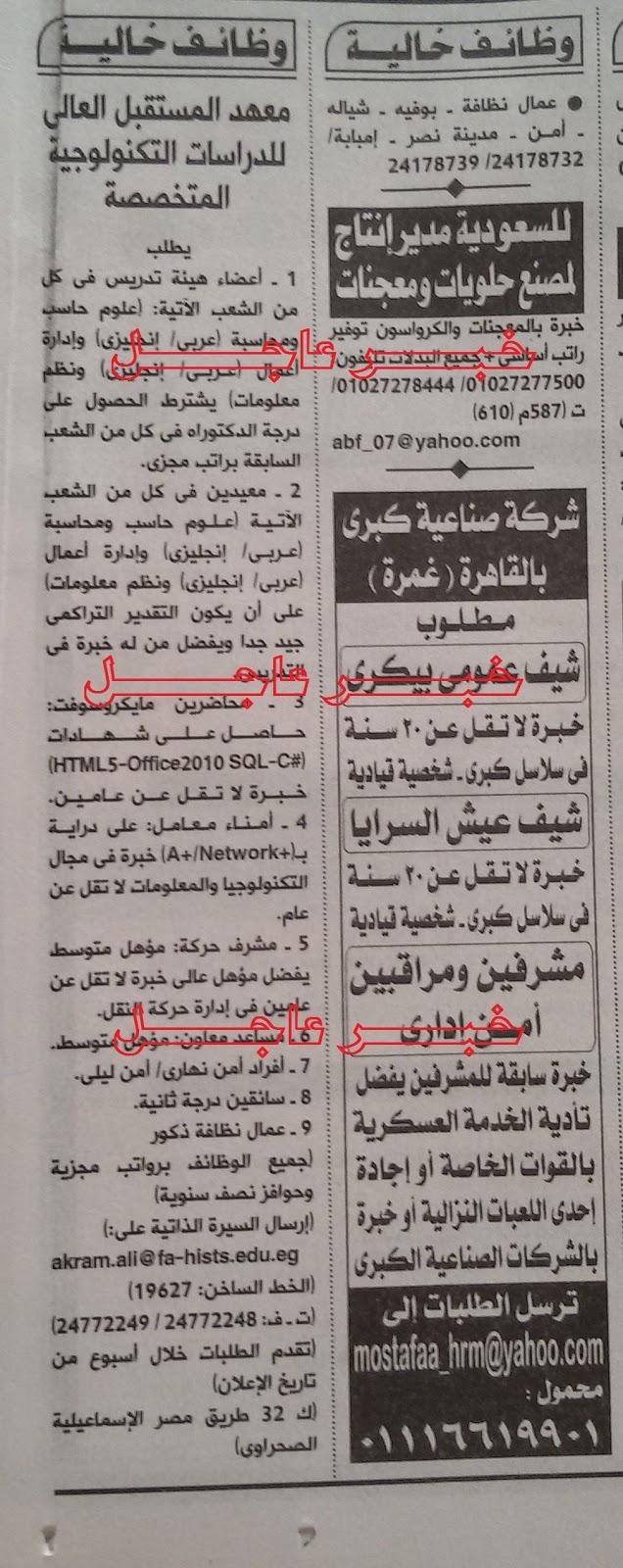 """وظائف جريدة الاهرام الحكومية والخاصة داخل وخارج مصر اليوم """" 25 اعلان وظائف """""""