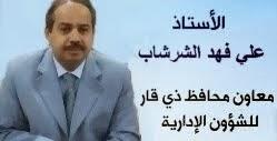 الأستاذ علي فهد الشرشاب