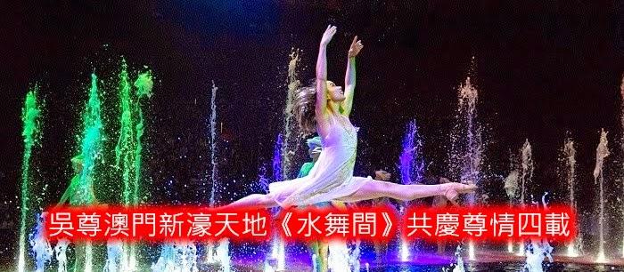 「男神型爸」吳尊手牽小情人Neinei 共遊澳門新濠天地《水舞間》