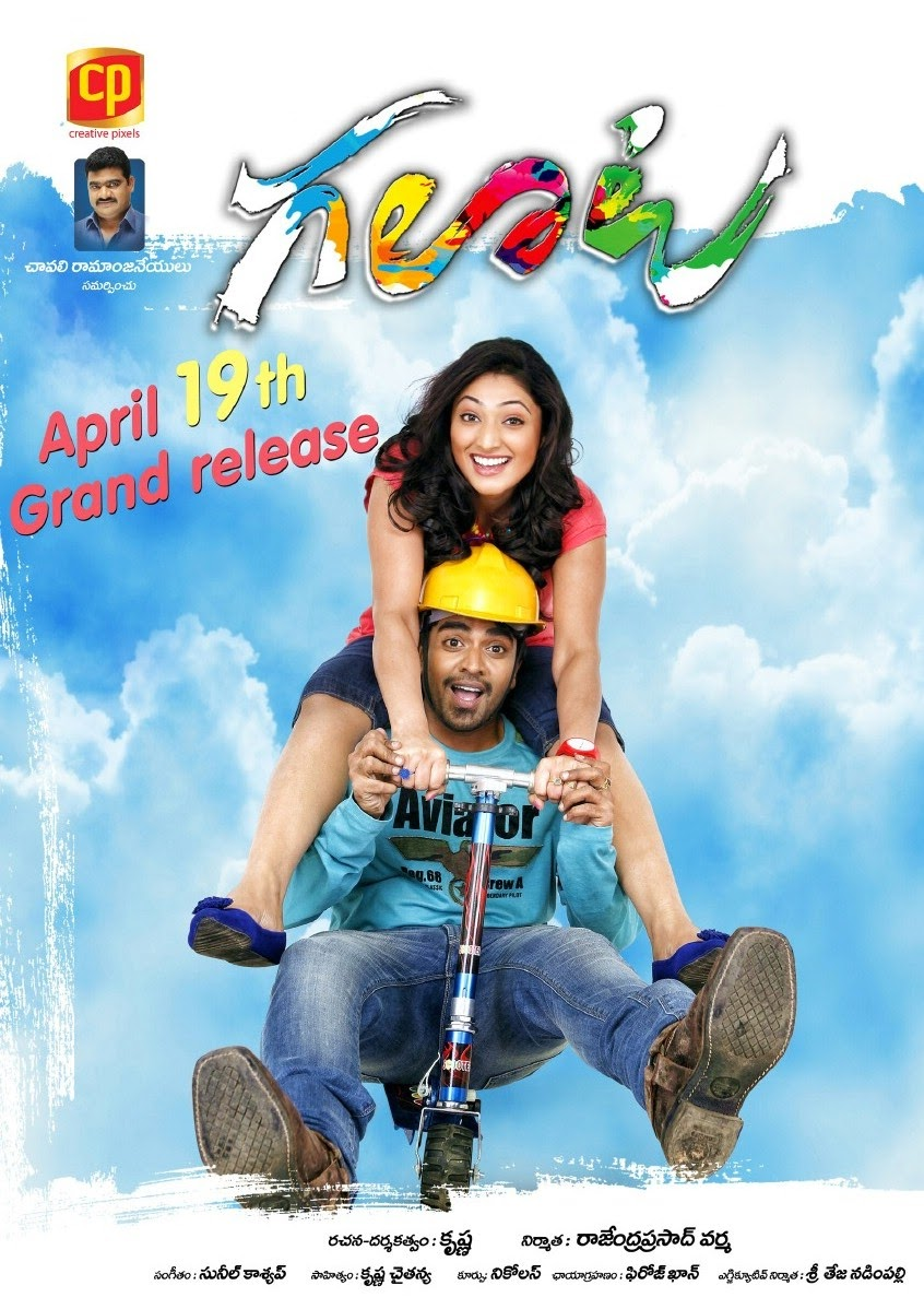 Galata Telugu Movie Latest Posters | Times of Woods