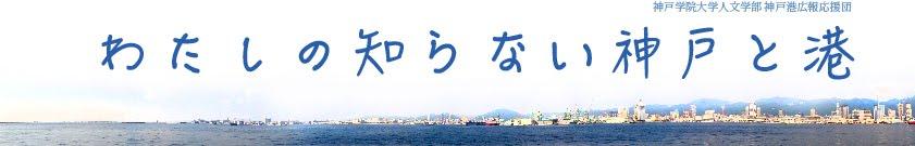 わたしの知らない神戸と港