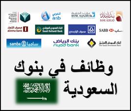 وظائف خالية في مجال البنوك بالمملكة العربية السعودية