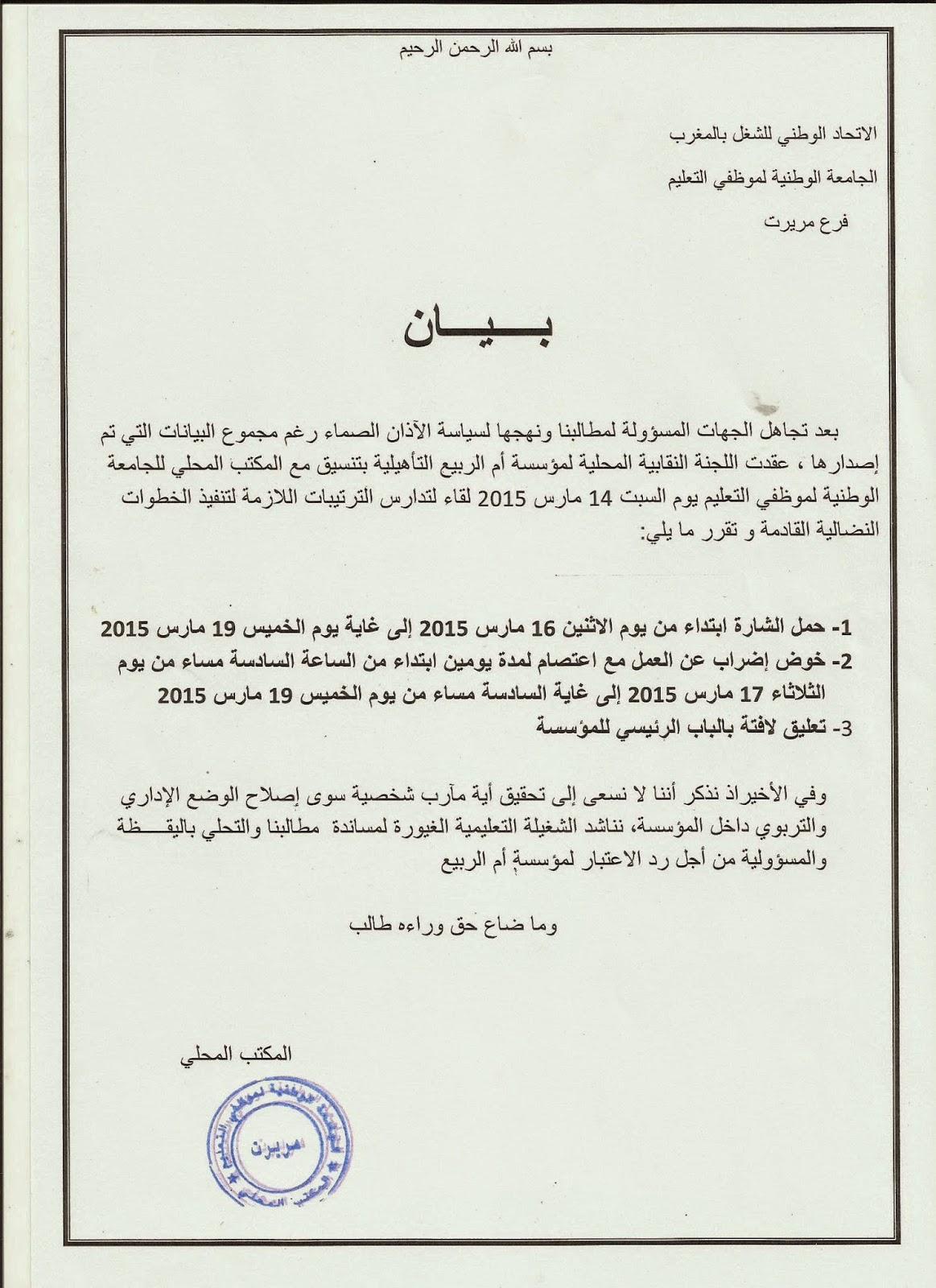 خنيفرة/مريرت: إضراب واعتصام لمدة يومين بثانوية أم الربيع التأهيلية للمطالبة بإصلاح الوضع الإداري والتربوي