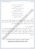 neki-ashaar-ki-tashreeh-sindhi-notes-for-class-9th