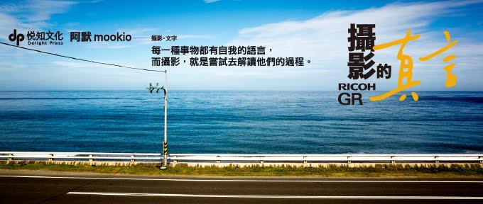 ■ 「RICOH GR 攝影的真言」阿默 mookio 攝影 / 文字<br>