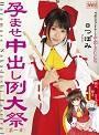 Haramase Nakadashi Festival Volume 1
