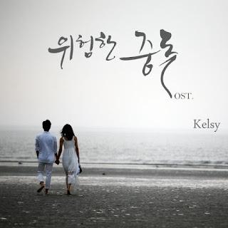 [Single] Kelsy – 위험한 중독 OST (MP3)