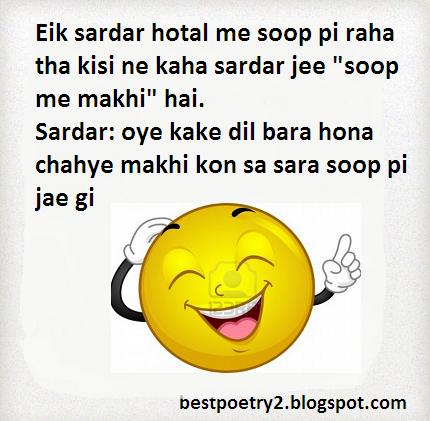 """Soop me Makhi"""" Urdu Funny Joke ~ Best Poetry"""